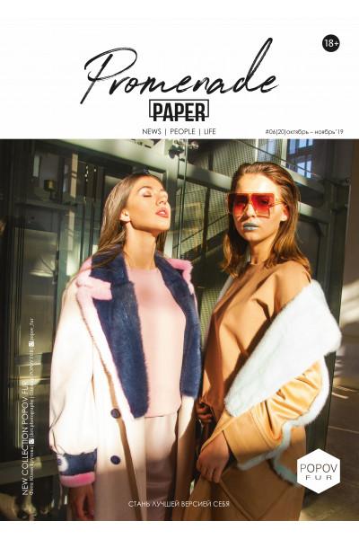 """Публикация в журнале """"Promenade"""" октябрь-ноябрь 2019"""