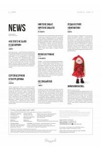 "Публикация в журнале ""Promenade"" март 2019"
